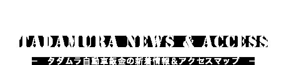 タダムラ自動車鈑金の新着情報&アクセスマップ
