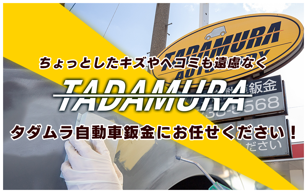 タダムラ自動車鈑金