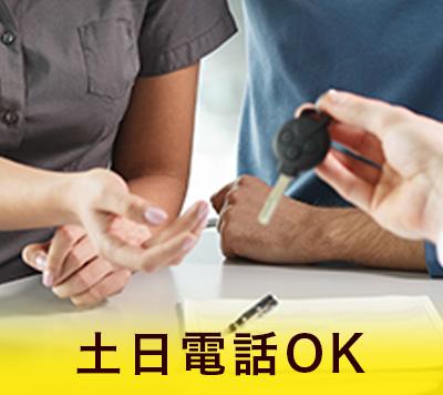 土日電話OK