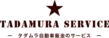 TADAMURA SERVICE